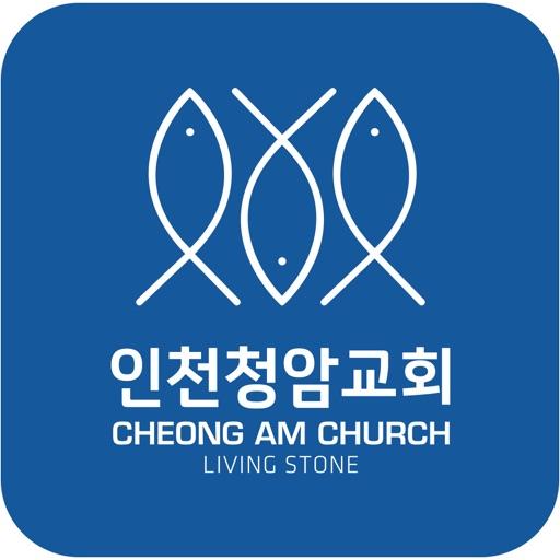 인천청암교회