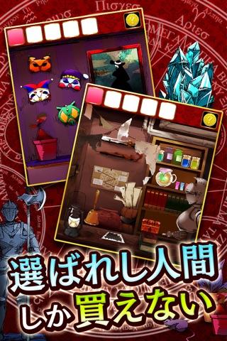 脱出ゲーム 剣と魔法の道具屋さん screenshot 2