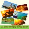 Naming History of 64 Districts of Bangladesh