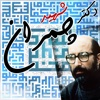 Dr. Mostafa Chamran (شهید دکتر چمران)