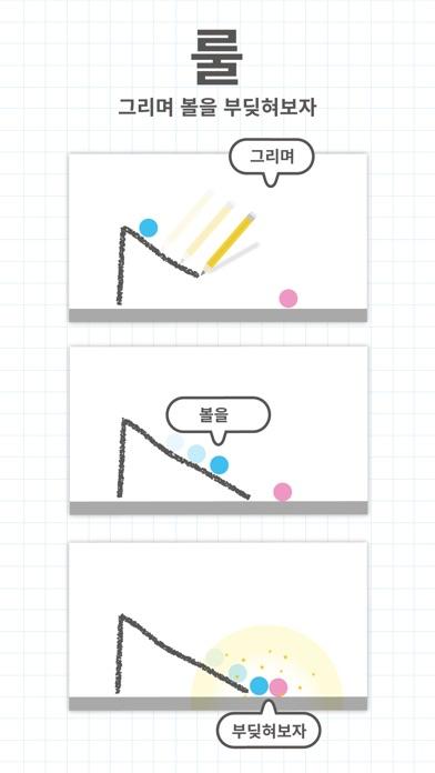 Brain Dots (브레인 도트) -그리듯 푸는 뇌 트레이닝 게임 앱스토어 스크린샷