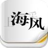 杂志《上海采风》