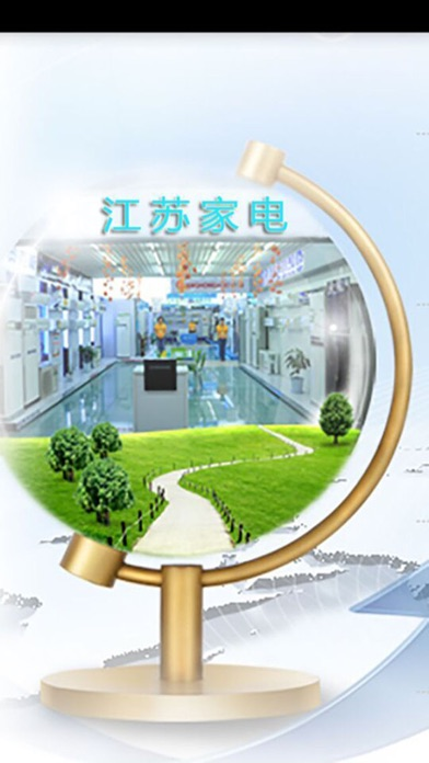 download 江苏家电网 apps 1
