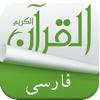 Holy Quran With Persian Audio Translation ( القرآن )