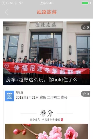 车旅中国 screenshot 4