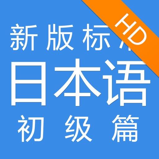 新版标准日本语 初级篇HD