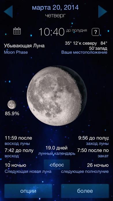 Фаза Луны полный лунный календарьСкриншоты 1