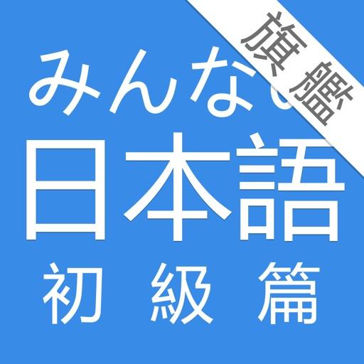 大家日语 初级旗舰篇
