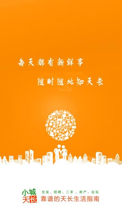 download 小城天长 apps 0