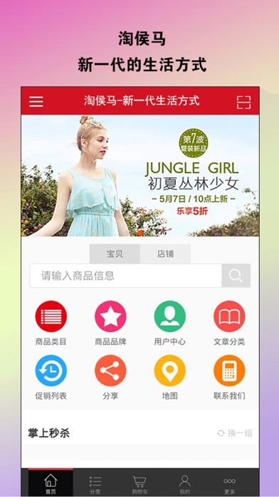 download 淘侯马-新一代生活方式 apps 0