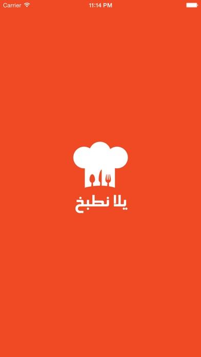download يلا نطبخ apps 2