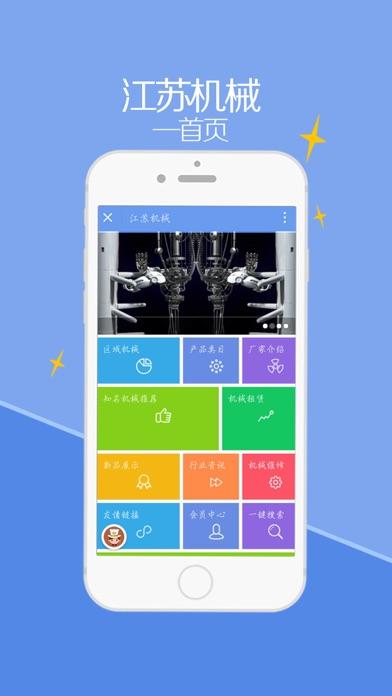 download 江苏机械-客户端 apps 1