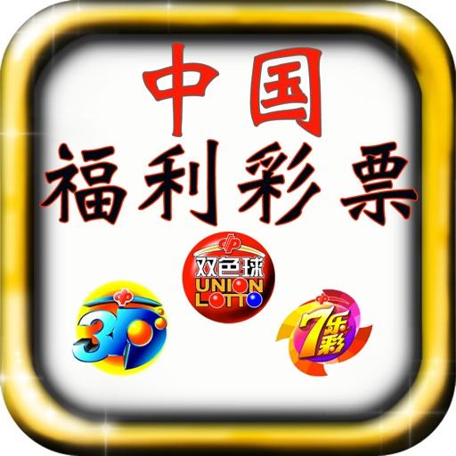 中国福利彩票,双色球,福彩3D