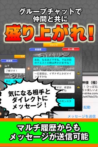 つながるマルチ攻略掲示板 for モンスト screenshot 2