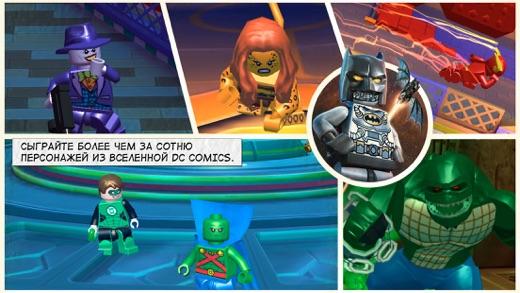 LEGO® Batman 3: Покидая Готэм Screenshot