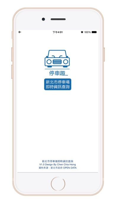 download 新北市停車資訊即時查詢 apps 4
