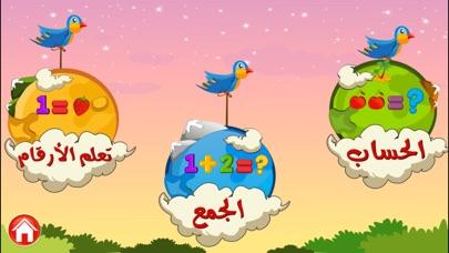 لعبة الحساب للأطفال - Kids Mathلقطة شاشة2