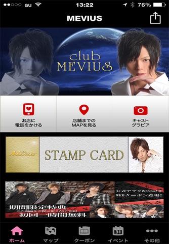 大阪ミナミ ホストクラブ MEVIUS(メビウス) screenshot 1