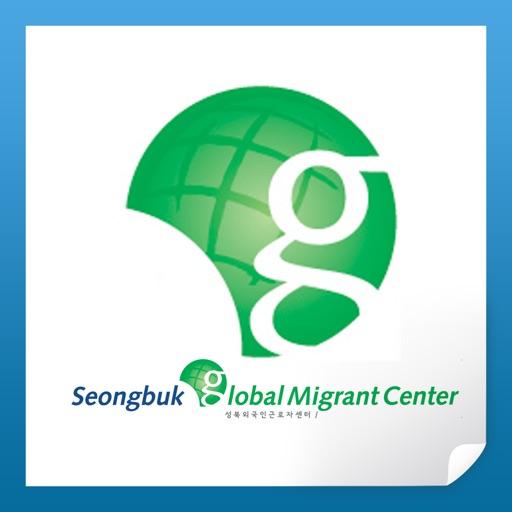 성북외국인근로자센터