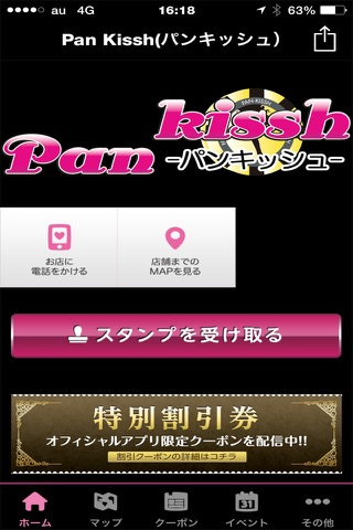 pankissh screenshot 2