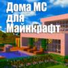 Дома МС для Minecraft (Unofficial)