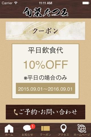 旬菜 たつみ screenshot 4