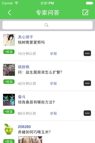 三农信息通 screenshot 4