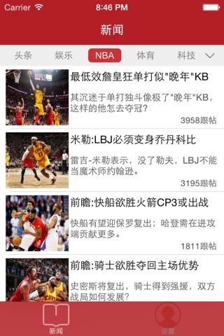 易报 screenshot 1