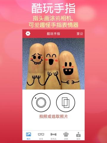 手指指头大全骂主群搞笑表情包(中文版)-相机画涂鸦1酷玩,可爱趣怪图片