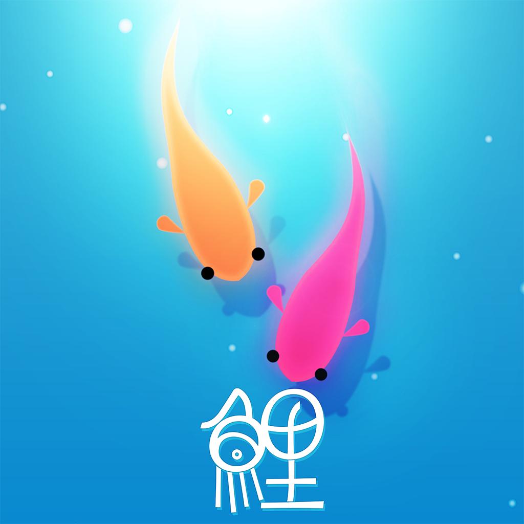 鲤 - 一条小鱼的净化之旅