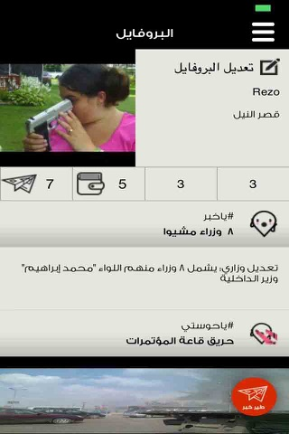 Ya5abar screenshot 2