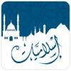 اسلاميات العربي