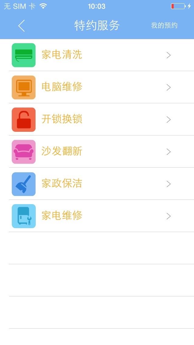 download 重庆长安物业 apps 1
