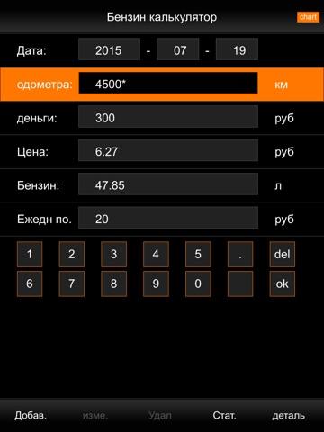 Бензин калькулятор FREE Скриншоты7