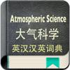 大气科学英汉汉英词典