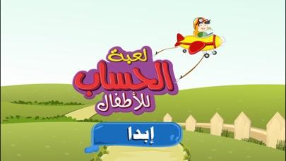 لعبة الحساب للأطفال - Kids Mathلقطة شاشة1