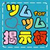 osamu shinagawa - ハート交換募集Q&A掲示板 for ツムツム アートワーク