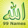 99 Names of Allah الله:  Asma al Husna Islam Dhikr