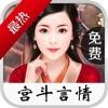 宫斗言情【清穿宫廷】-2016免费精品书城