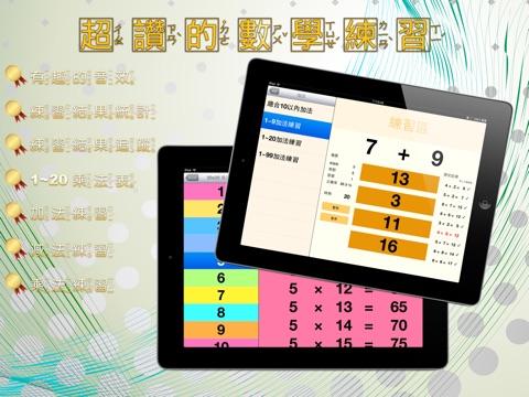 iPad 螢幕快照 3