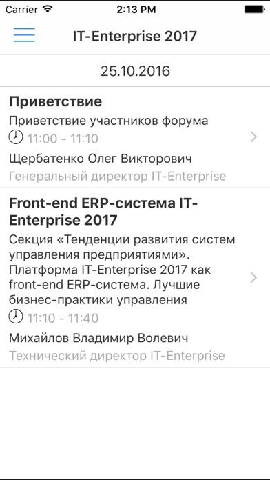 Форум 2017 IT-EnterpriseСкриншоты 2