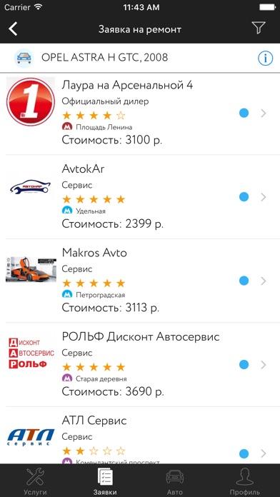 FixamСкриншоты 3