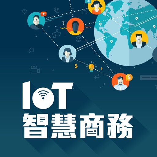 IoT智慧商務