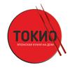 Суши Токио Wiki