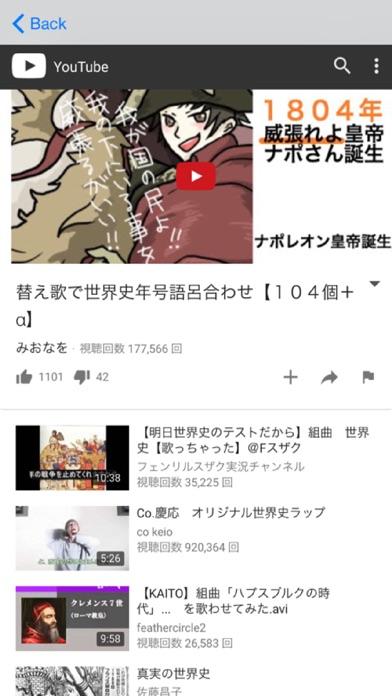 世界史ゴロ合わせアプリ Screenshot