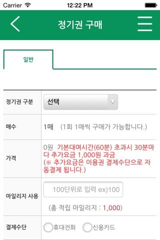 서울자전거 따릉이 screenshot 4