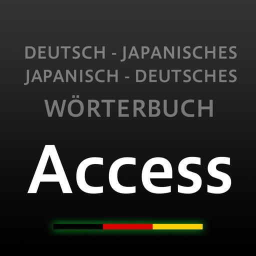 アクセス独和・和独辞典