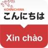 Từ điển Nhật Việt /日本 ベトナム辞書/ Japanese Dictionary
