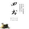 【离线】四书全本(大学 中庸 论语 孟子) 国学经典 热门销售