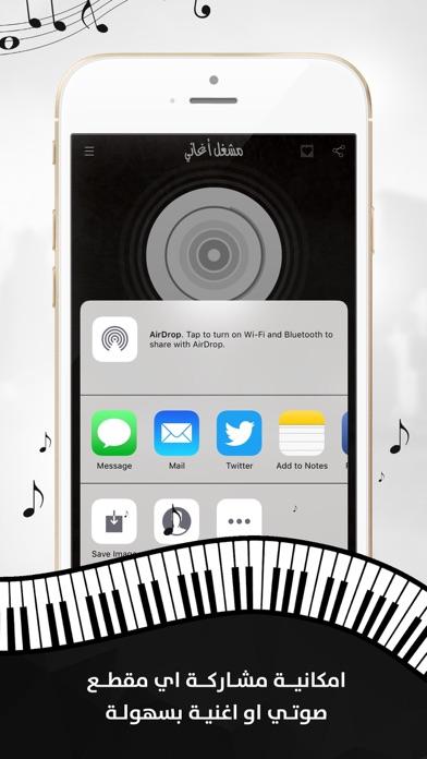 مشغل الموسيقىلقطة شاشة4